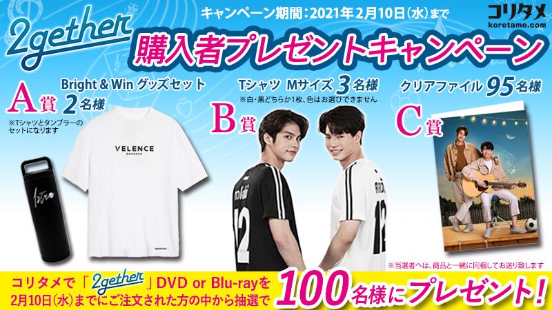2gether Blu-ray-BOX【初回生産限定版】
