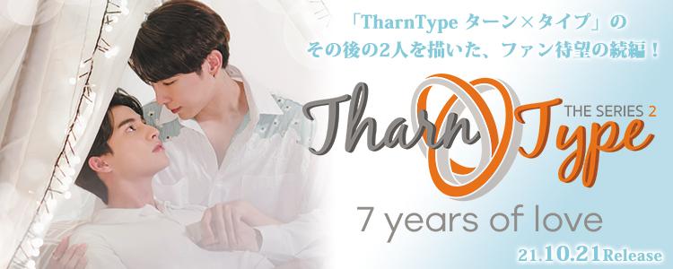 TharnType2