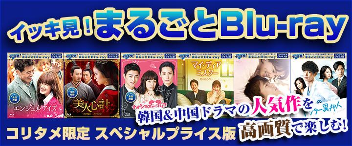 イッキ見Blu-ray