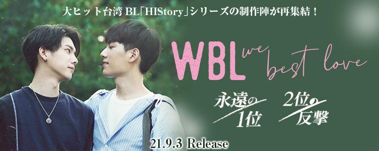WBL We Best Love